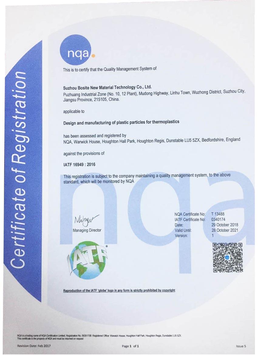 IATF16949证书英文版