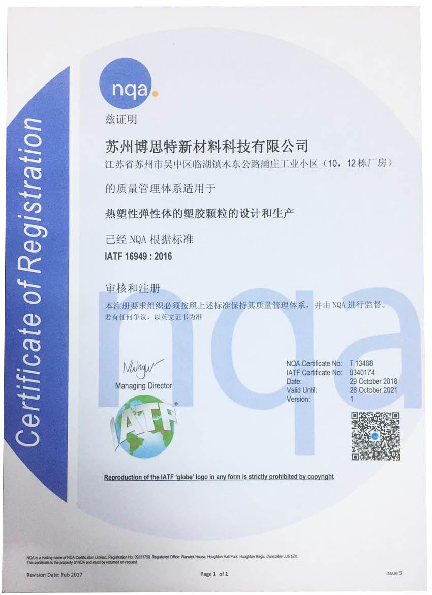IATF16949证书中文版